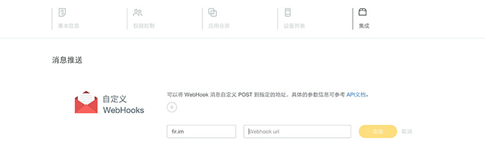 自定义WebHook.jpg