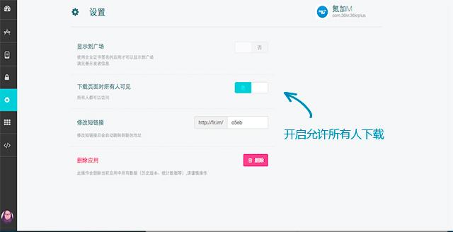 F9开启允许所有人下载.jpg