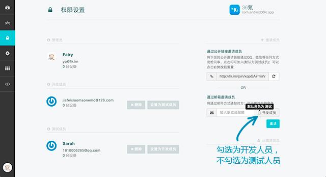 F8 输入邮箱邀请成员加入应用.jpg